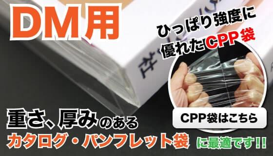 DM用 ひっぱり強度に優れたCPP袋