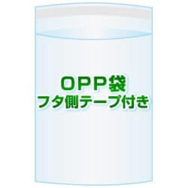 画像1: OPP袋(フタ付き)【#40 90x127+20 3,000枚】フタ側テープ (1)