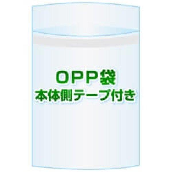 画像1: OPP袋(フタ付き)【#30 74x131+20 4,300枚】本体側テープ (1)