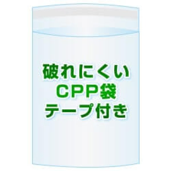 画像1: CPP(シーピーピー)袋(フタ付き)【#40 95x200+42 10,000枚】フタ側テープ (1)