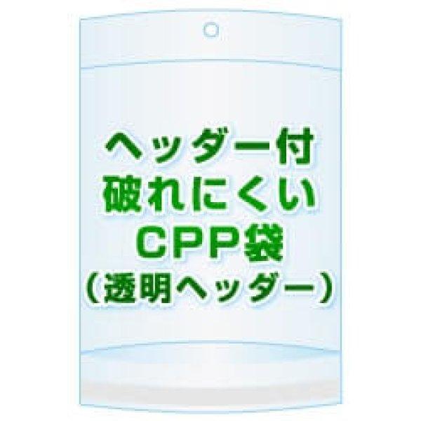 画像1: ヘッダー付きCPP(シーピーピー)袋(透明ヘッダー)【 #30 200x150+20+20 2,000枚】フタ側テープ (1)