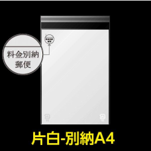 画像1: #50 片面白OPP袋 料金別納封筒 A4【100枚】 (1)