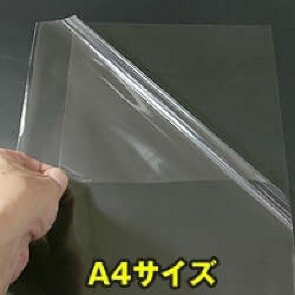 画像1: #30 納品書袋(片開きOPP袋) A4用【100枚】 (1)