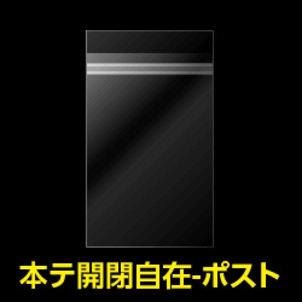 画像1: #30 OPP袋 本体側開閉自在テープ付 ポストカード用【100枚】 (1)