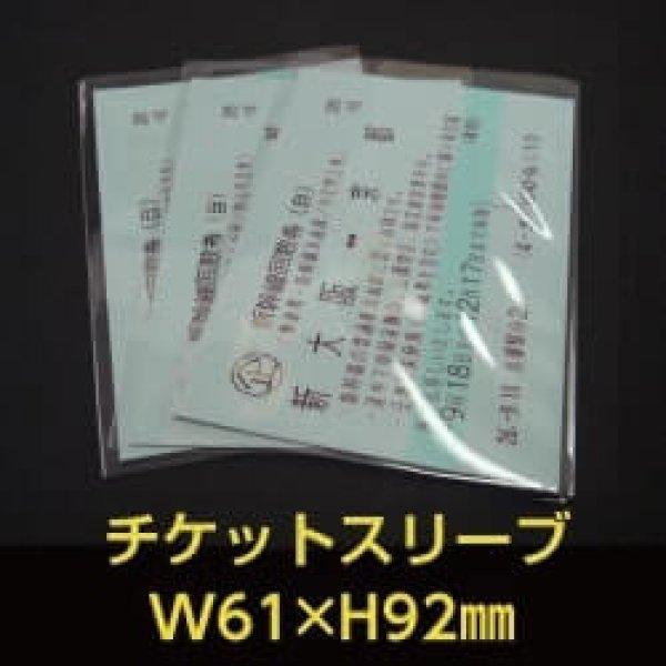 画像1: #30 チケットスリーブ【100枚入】 (1)