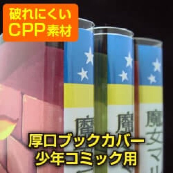画像1: 破れにくい#40 厚口透明ブックカバー 新書少年コミック用【100枚】 (1)