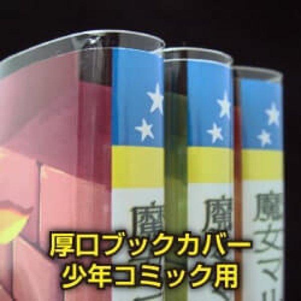 画像1: #40厚口ブックカバー 新書少年コミック用【100枚入】 (1)