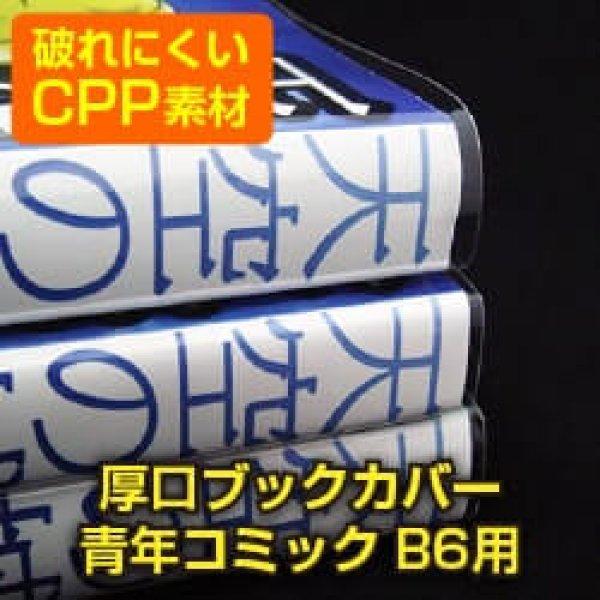 画像1: 破れにくい#40厚口ブックカバー B6青年コミック用【100枚入】 (1)