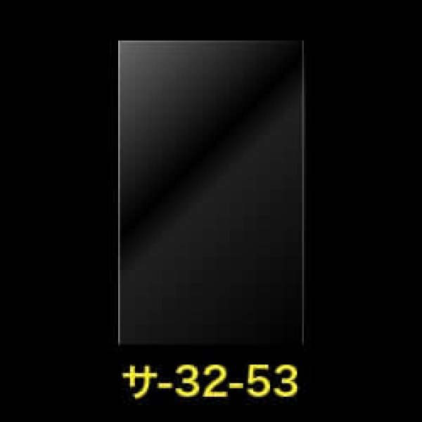 画像1: #30 OPP袋テープなし 320x530【100枚】 (1)