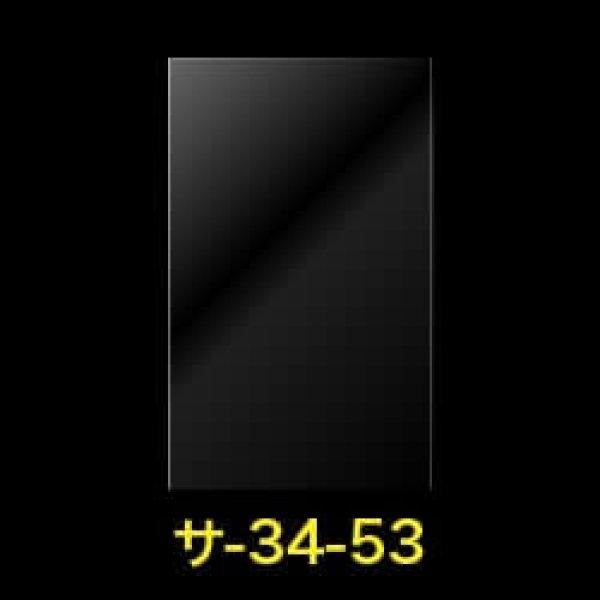 画像1: #30 テープなし 340x530【100枚入】 (1)