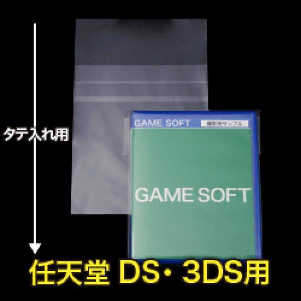 画像1: #30 OPP袋 本体側テープ付 任天堂DS・3DS用【100枚】 (1)