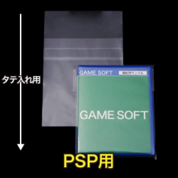 画像1: #30 本体側テープ付 PSP用【100枚入】 (1)