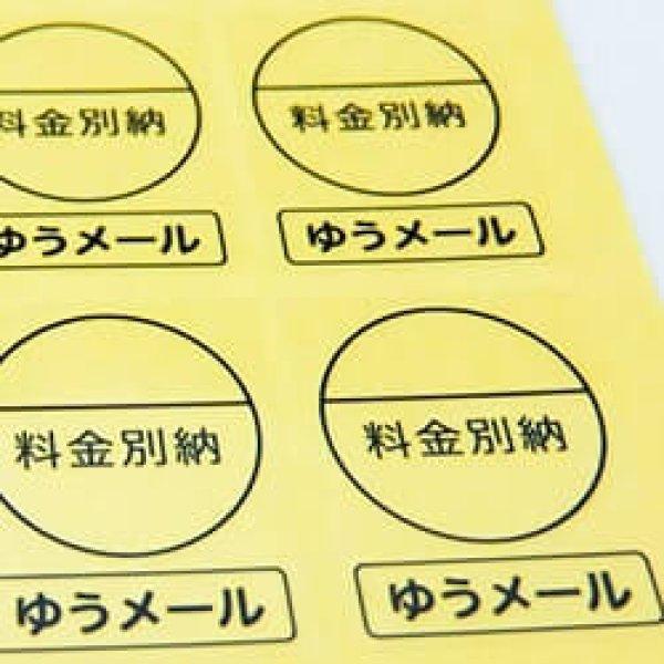 画像1: 料金別納(ゆうメール)透明 シール【200枚】 (1)