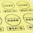 画像1: 料金後納(ゆうメール)透明 シール【200枚】 (1)