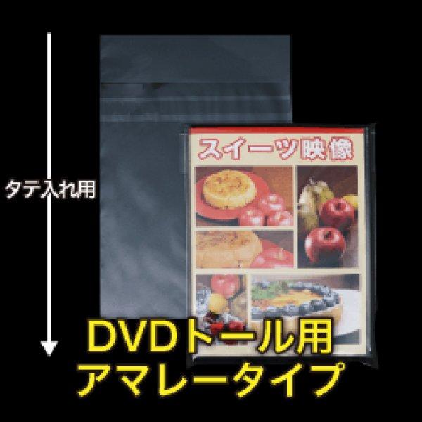 画像1: #30 OPP袋 本体側テープ付 DVDトール用 アマレータイプ【100枚】 (1)