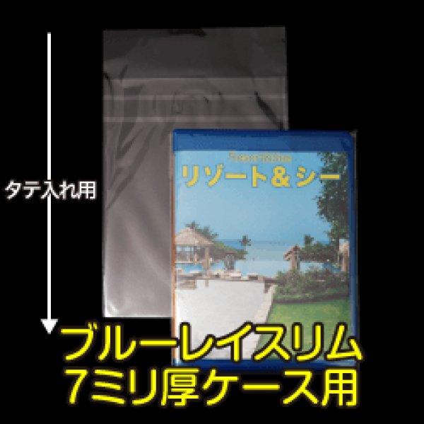 画像1: #30 OPP袋 本体側テープ付 ブルーレイスリム7ミリ厚ケース用【100枚】 (1)