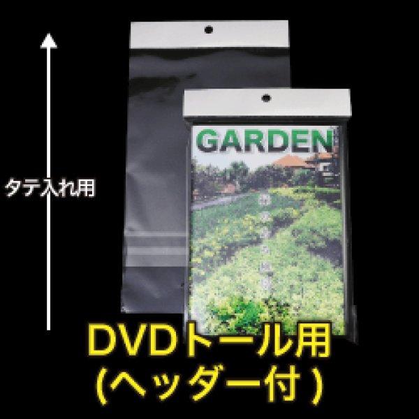 画像1: #30 OPP袋 本体側テープ付 DVDトール用(白ヘッダー付)【100枚】 (1)