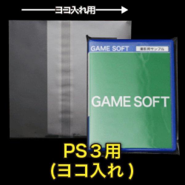 画像1: #30 OPP袋 本体側テープ付 PS3用(ヨコ入れ)【100枚】 (1)