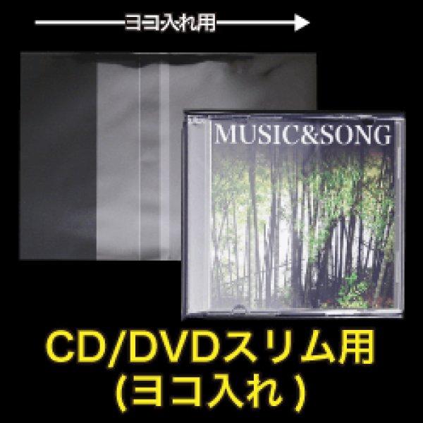 画像1: #30 OPP袋 本体側テープ付 CD/DVDスリム用(ヨコ入れ)【100枚】 (1)