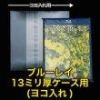画像1: #30 本体側テープ付 ブルーレイ13ミリ厚ケース用(ヨコ入れ)【100枚入】 (1)