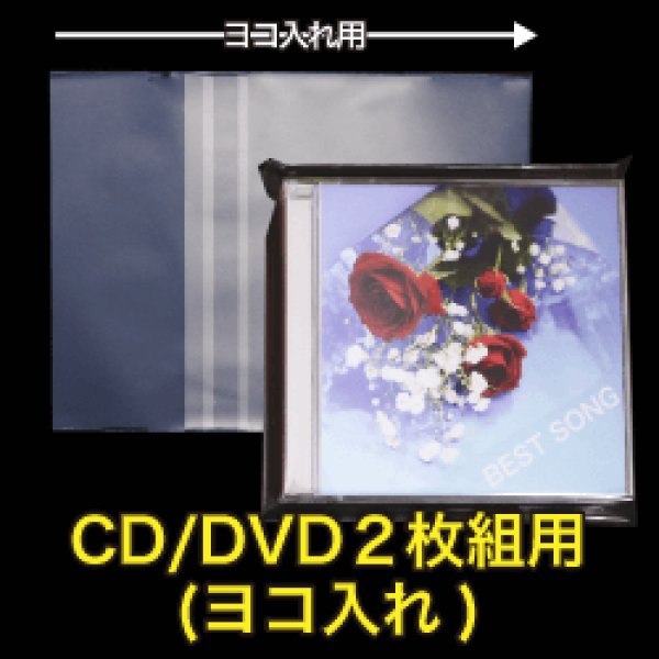 画像1: #40 OPP袋 本体側密着テープ付 CD/DVD2枚組用(ヨコ入れ)【100枚】 (1)