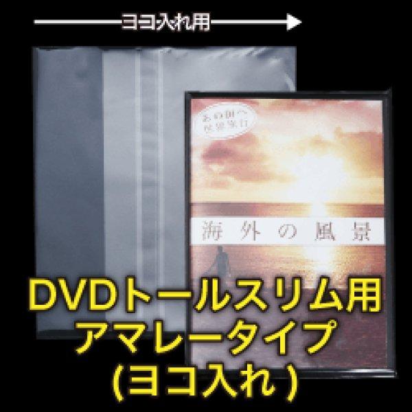 画像1: #30 OPP袋 本体側テープ付 DVDトールスリム用アマレータイプ(ヨコ入れ)【100枚】 (1)
