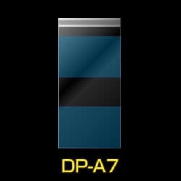 画像1: 【CPP(シーピーピー)】#40 フタ付デリバリーパック A7用【100枚入】 (1)