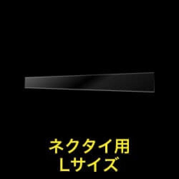 画像1: #30 ネクタイ用Lサイズ袋【100枚入】 (1)
