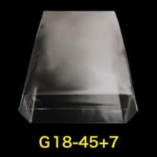 画像1: #30 ガゼット袋 180x450+70【100枚】 (1)