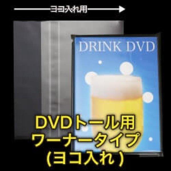 画像1: #30 DVDトール用ワーナータイプ(ヨコ入れ)【100枚】 (1)