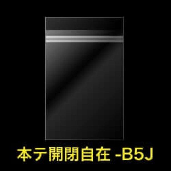 画像1: #30 OPP袋 本体側開閉自在テープ付 B5用 ぴったりサイズ【100枚】 (1)