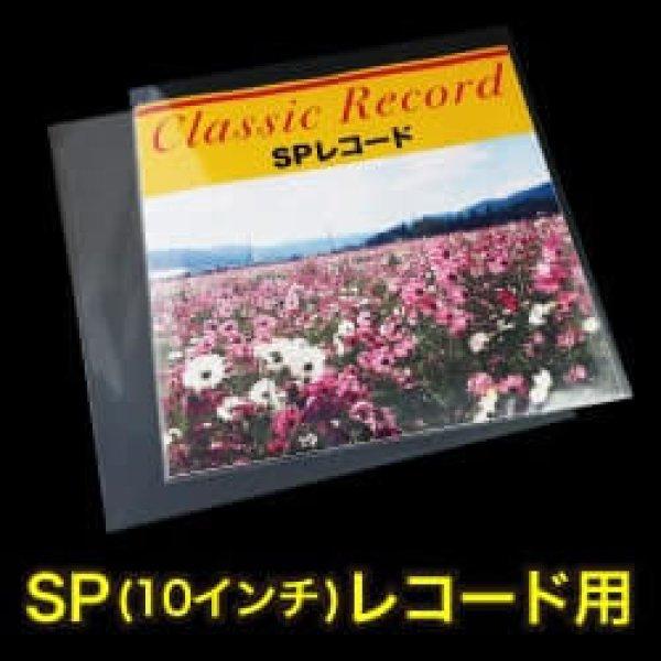 画像1: #40 SP (10インチ) レコード用OPP袋 テープなし【100枚入】 (1)