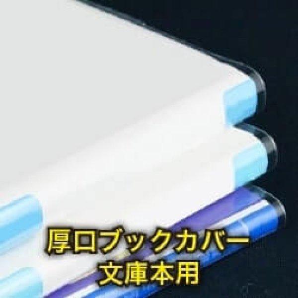 画像1: #40 厚口透明ブックカバー 文庫用【100枚】 (1)
