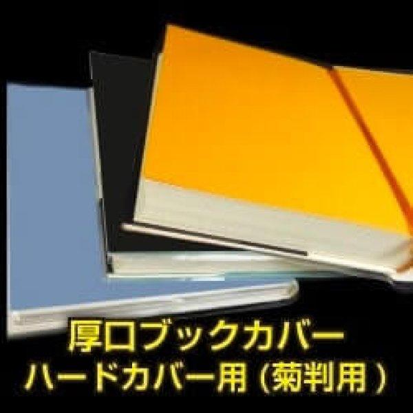 画像1: #40 厚口ブックカバー ハードカバー用(菊判用)【100枚入】 (1)