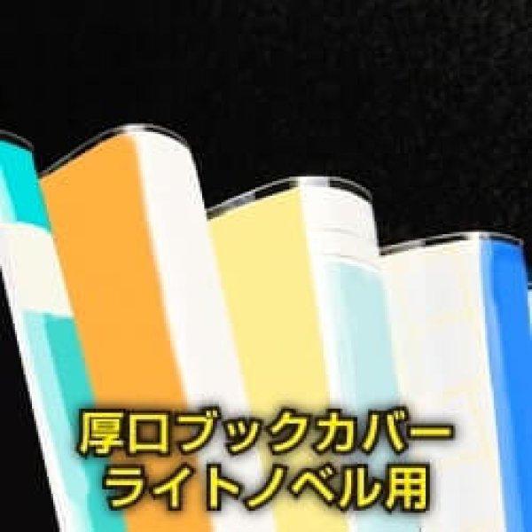画像1: #40 厚口ブックカバー ライトノベル用【100枚入】 (1)