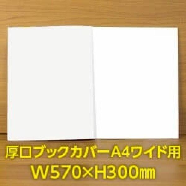 画像1: #40 厚口透明ブックカバー A4ワイド用 W570xH300 【100枚】 (1)