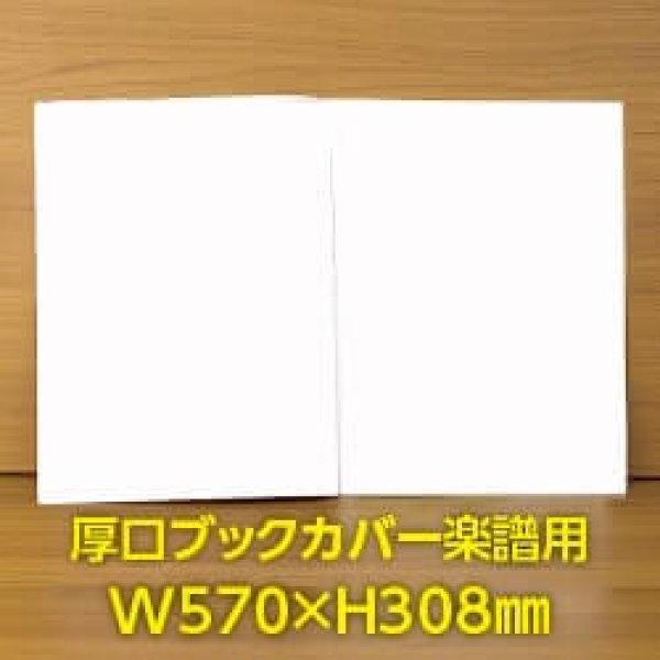 画像1: #40厚口ブックカバー 楽譜(W570XH308)用【100枚入】 (1)