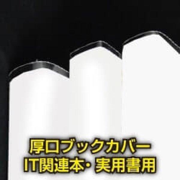 画像1: #40厚口ブックカバー IT関連本&実用書用【100枚入】 (1)