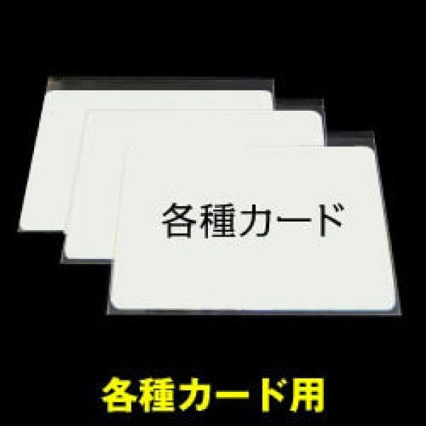 画像1: #50 各種カード用袋 【100枚入】 (1)