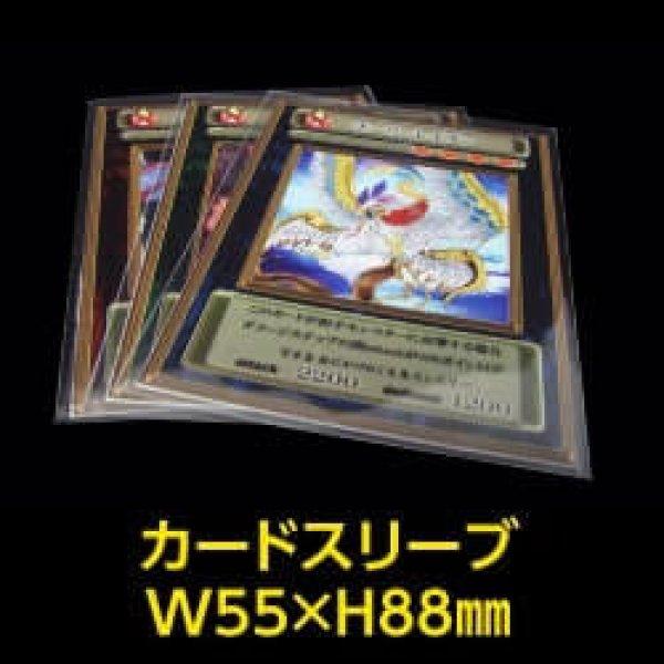画像1: #30 カードスリーブ 55x88【100枚入】 (1)