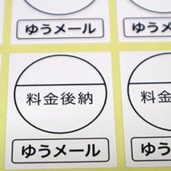 画像1: 料金後納(ゆうメール)シール白【200枚】 (1)