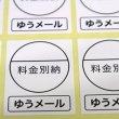 画像1: 料金別納(ゆうメール)シール白【200枚】 (1)