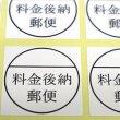 画像1: 料金後納シール (こうのう)白【200枚】 (1)