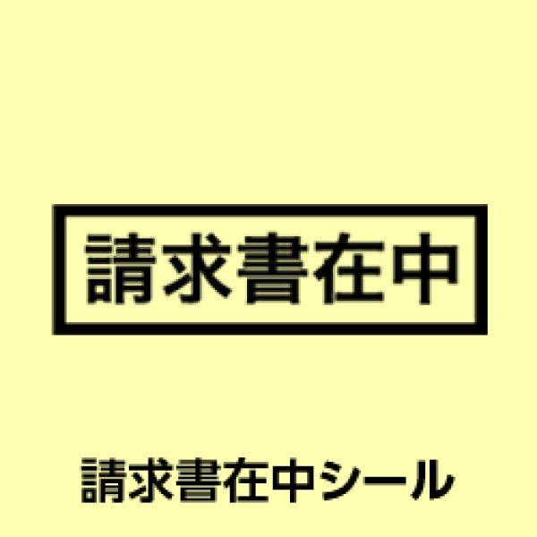 画像1: 請求書在中シール【200枚】 (1)