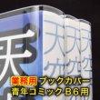 画像1: #30 業務用透明ブックカバー B6青年コミック用【100枚】 (1)