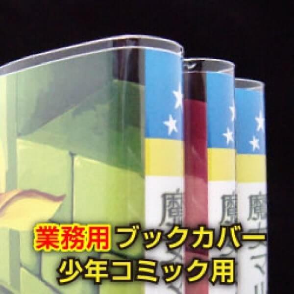 画像1: #30 業務用透明ブックカバー 新書少年コミック用【100枚】 (1)