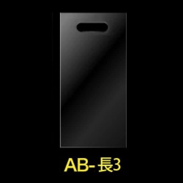 画像1: #50 透明手提げ袋 長3用【100枚】 (1)