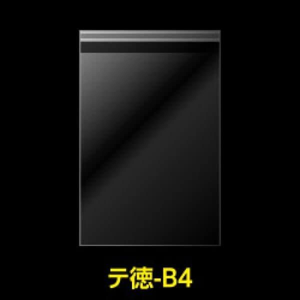 画像1: #25 OPP袋テープ付 お徳B4用【100枚】 (1)
