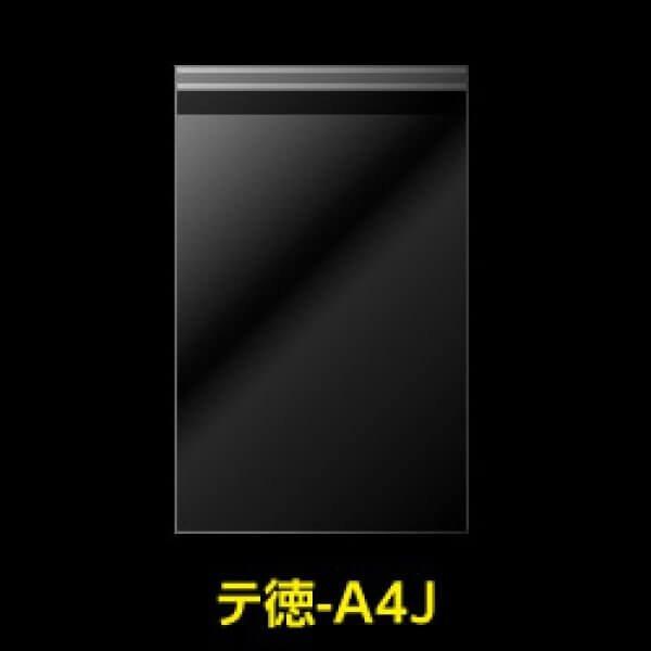 画像1: #25 OPP袋テープ付 お徳A4用 ぴったりサイズ【100枚】 (1)