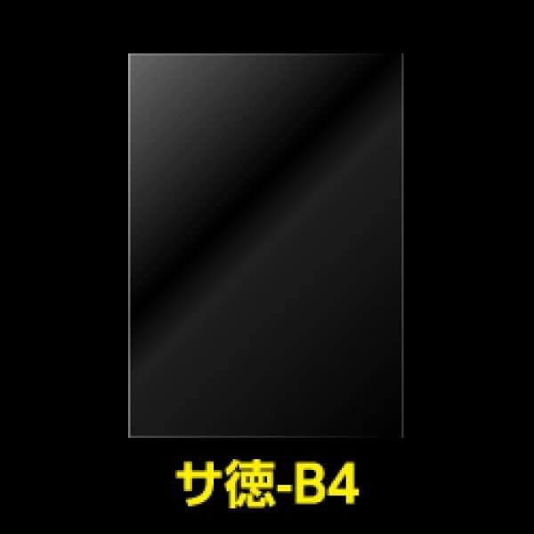 画像1: #25 OPP袋テープなし お徳B4用 【100枚】 (1)